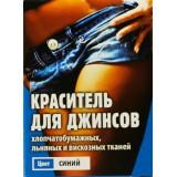 Краситель для одежды синий  (джинсы) *60