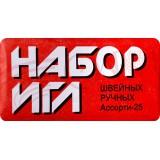 Игла набор д/руч.шитья (25арт) С24-275